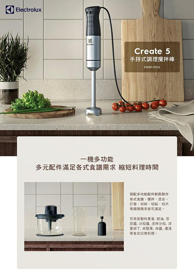 【Electrolux伊萊克斯】手持式調理攪拌棒E5HB1-57GG