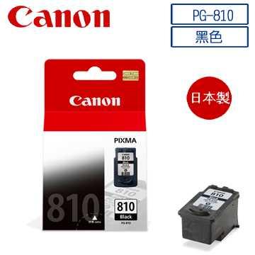 CANON PG-810(含噴頭) 原廠黑色墨水匣 原廠相片黑高容量墨水匣全新原廠公司貨含稅附發票