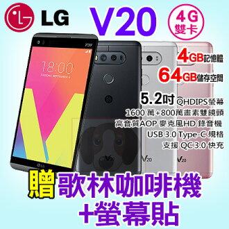 LG V20 贈歌林咖啡機+螢幕貼 影音旗艦 4G LTE 智慧型 手機 0利率+免運費