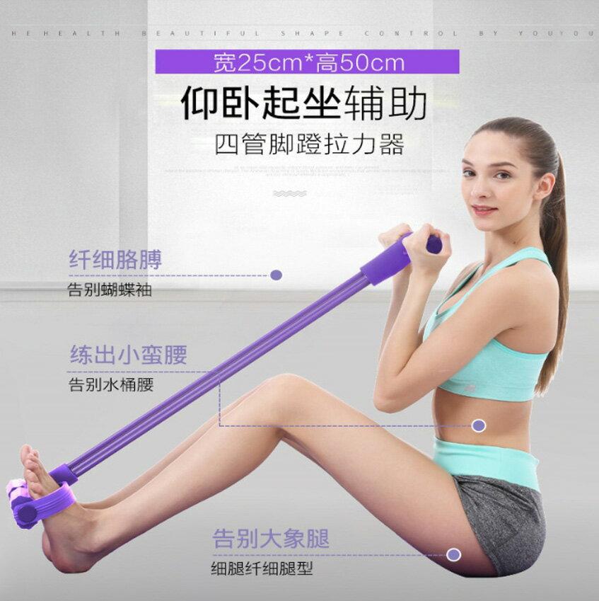 ~廣隆~促銷中-升級四管腳蹬 拉力器 拉力繩 彈力繩 手臂訓練 力量訓練器 室內健身器材 運動健身 仰臥起坐輔助