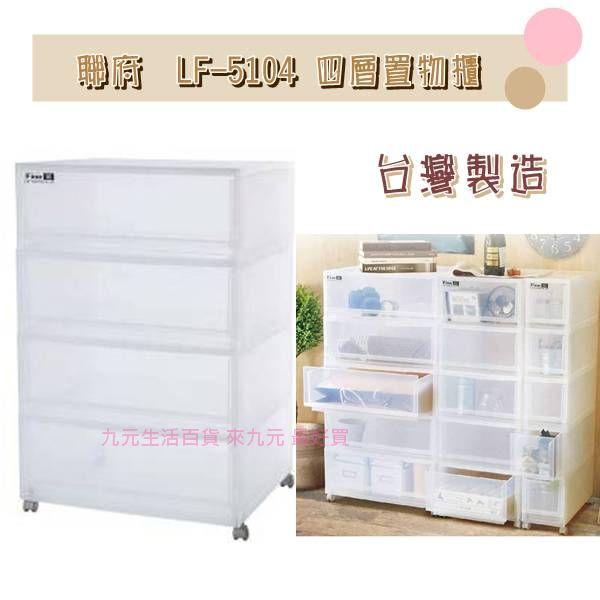 【九元生活百貨】聯府 LF-5104 四層置物櫃(附輪) LF5104 四層櫃