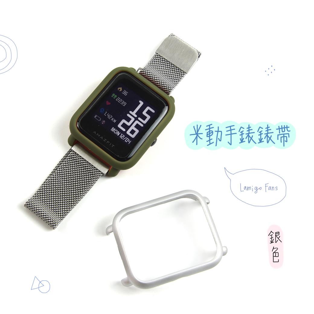 Amazfit 米動手錶 青春版專用 米蘭錶帶