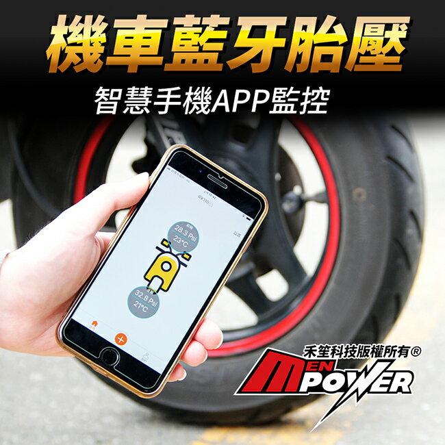 維迪歐 V-SAFE BT-1 bibo藍芽無線 胎壓胎溫偵測器 藍芽胎壓偵測器 機車胎壓 胎外式【禾笙科技】