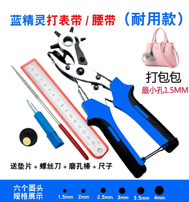 皮帶打孔器省力皮帶打孔器多功能打孔鉗腰帶褲帶錶帶手錶打眼器打洞機工具『CM46006』