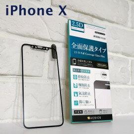【ACEICE】霧面磨砂滿版鋼化玻璃保護貼iPhoneX(5.8吋)黑