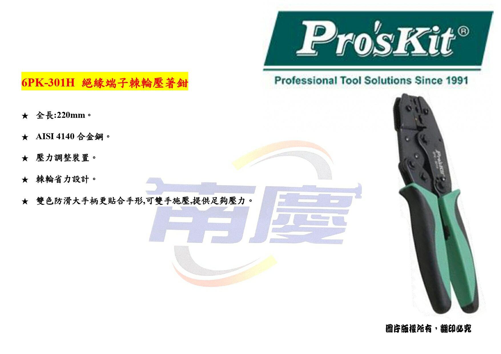 南慶五金 Pro'skit  6PK-301H 絕緣端子棘輪壓著鉗