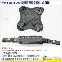 World Speed PRO DUO 雙肩背帶組合配件 公司貨 雙機組合套件 兩個肩帶組合成一組雙機肩帶