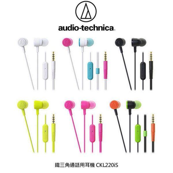 【愛瘋潮】audio-technica 鐵三角通話用耳機 CKL220iS 內建電容型麥克風,支援智慧型手機通話功能
