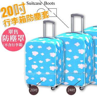 日本MAKINOU 防塵罩 20吋行李箱套高品質多款花色-台灣製 日本牧野 保護罩 防塵套 MAKINO
