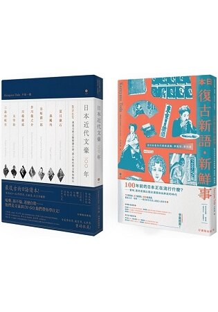 地表最復古日語套書:《日本復古新語.新鮮事》+《日本近代文豪100年》(2書2MP3)