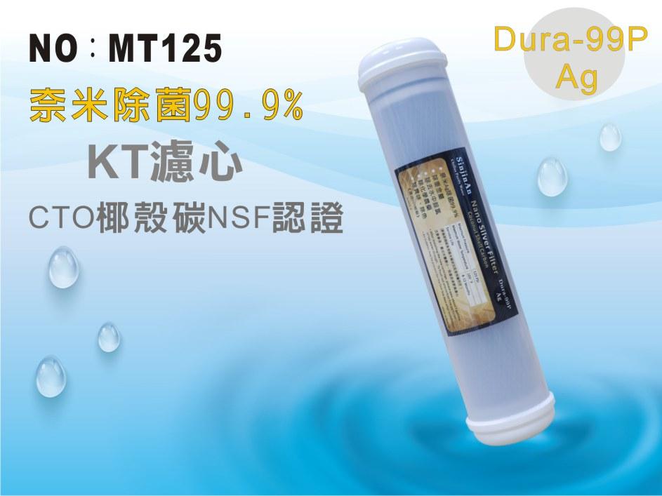 【龍門淨水】KT 奈米除菌99.9%濾心 後置濾心 淨水器 飲水機(MT125)