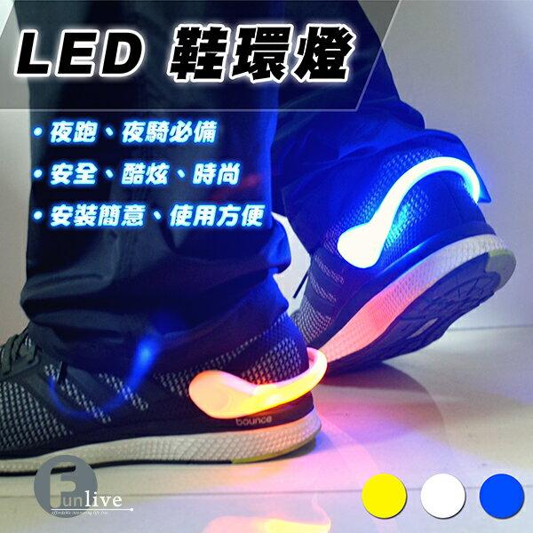 【aife life】LED鞋環燈/運動/跑步/夜跑/運動鞋/安全反光/發光手環/警示燈/自行車路跑活動