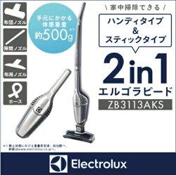 日本Electrolux伊萊克斯/二合一無線吸塵器/ZB3113AKS。共1色-日本必買 日本樂天代購(24800*5)