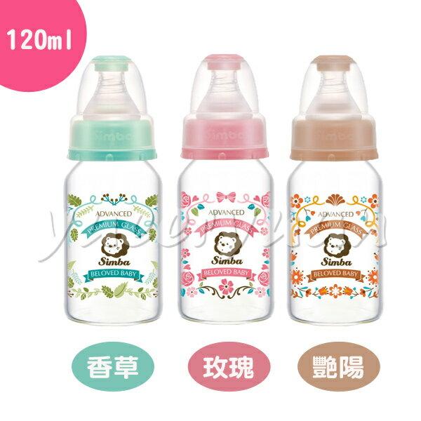 Simba 小獅王 辛巴 蘿蔓晶鑽標準玻璃小奶瓶120ml (3色可選)【悅兒園婦幼生活館】