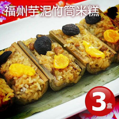 <br/><br/>  【鮮到家】福州芋泥竹筒米糕3盒(660g/10入/盒)<br/><br/>