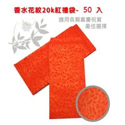 聯盟文具:高級香水鳳紋紅禮袋(20K50入)