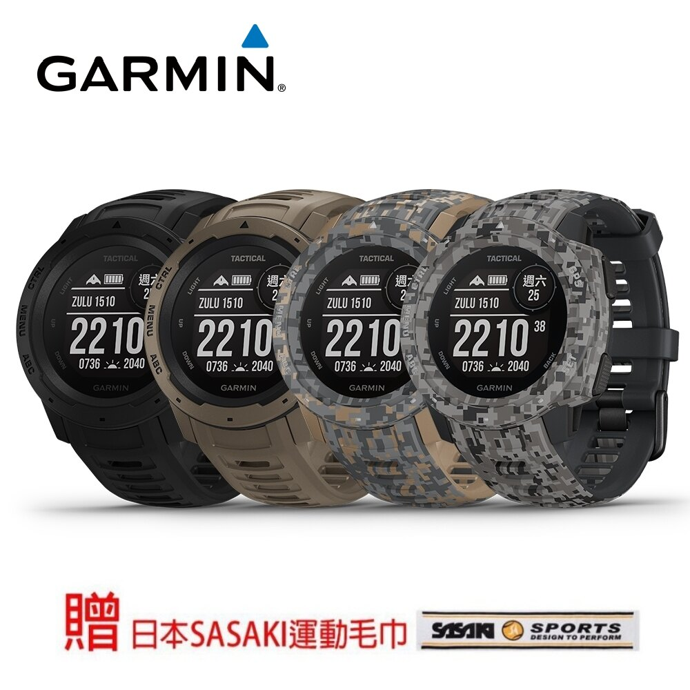 GARMIN INSTINCT TACTICAL EDITION 本我系列 軍事戰術版 軍用規格防水戶外多功能GPS腕錶 『贈日本SASAKI運動毛巾』 免運 0
