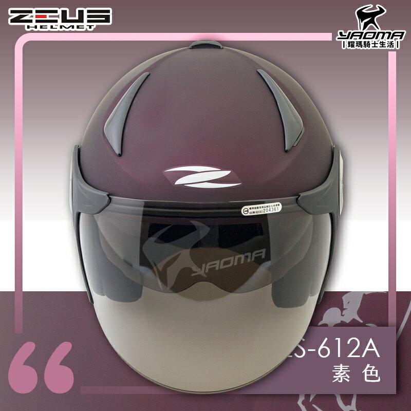 贈好禮 ZEUS安全帽 ZS-612A 素色 消光酒紅 內藏墨鏡 防雨止水條 半罩帽 3 / 4罩 通勤 耀瑪騎士機車部品 2