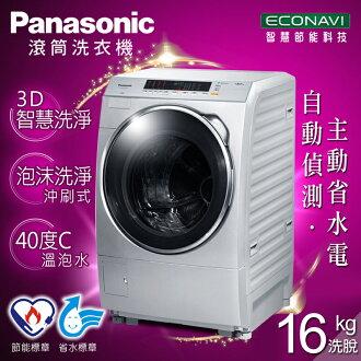 【Panasonic國際牌】16kg ECO NAVI智慧節能變頻滾筒式洗衣機/炫亮銀(NA-V178DW-L)