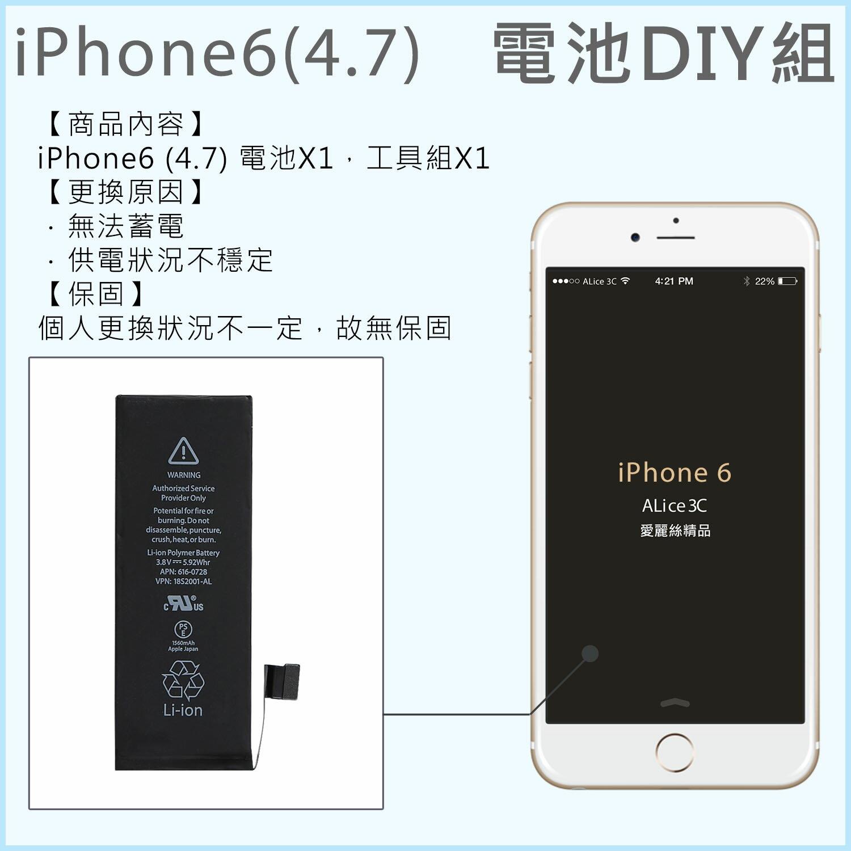 APPLE iPhone 6 4.7吋 電池 全新零循環 【D-OT-081】 贈工具組 DIY價 Alice3C - 限時優惠好康折扣