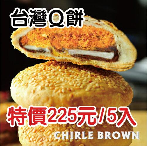 《查理布朗》台灣Q餅5入(自取/消費滿$1500台北市區可免運外送到府) - 限時優惠好康折扣