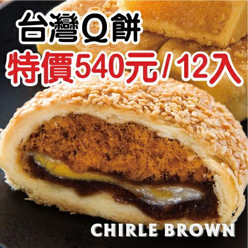 《查理布朗》限量禮讚~台灣Q餅12入 0
