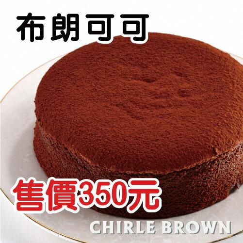 """《查理布朗》6""""布朗可可 - 限時優惠好康折扣"""