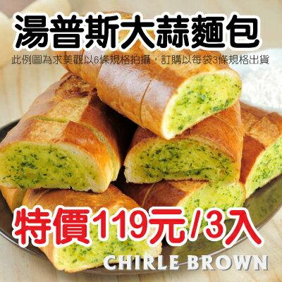 《查理布朗》湯普斯大蒜麵包3條(自取/消費滿$1500台北市區可免運外送到府) 0
