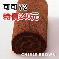 彌月禮盒推薦《查理布朗》你儂我儂~可可72☆莊園級巧克力☆