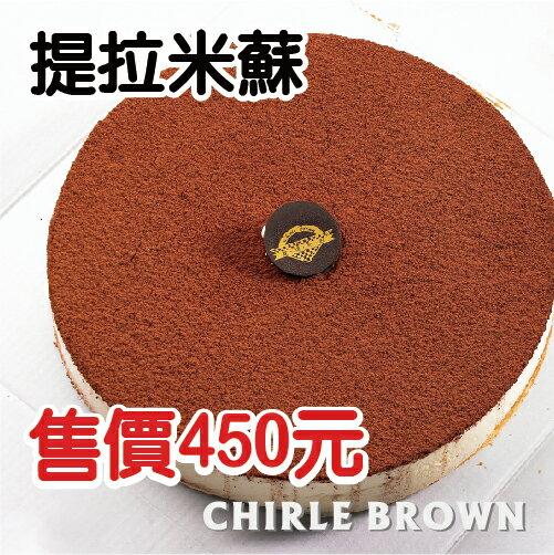 《查理布朗》自由時報OL上班族試吃評比冠軍☆ 8吋 提拉米蘇