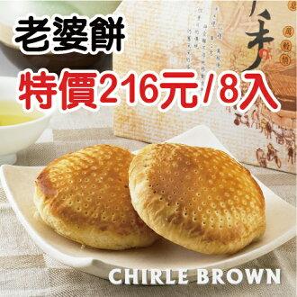 《查理布朗》傳統的好滋味☆老婆餅 8入