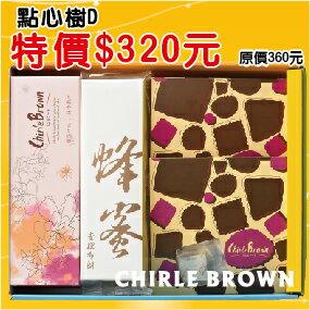 《查理布朗》幸福。甜蜜。點心樹 D禮盒(自取/消費滿$1500台北市區可免運外送到府) - 限時優惠好康折扣