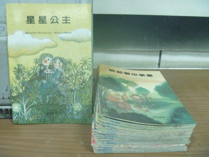 【書寶二手書T4/少年童書_ISN】星星公主_爺爺看故事書等_16本合售