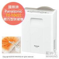 防螨推薦烘被機到【配件王】 日本代購 日製 Panasonic 國際牌 FD-F06S1 烘被機 除濕防霉 棉被乾燥 五分鐘速暖就在配件王推薦防螨推薦烘被機