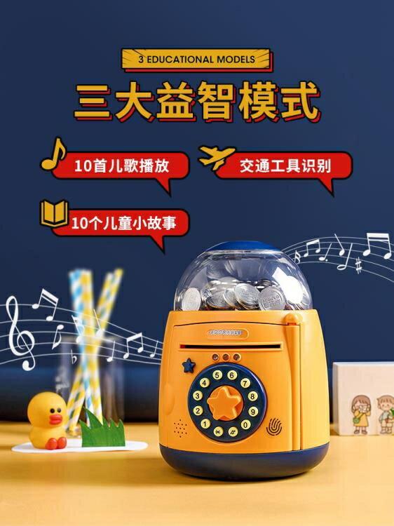 存錢筒 存錢罐兒童網紅儲蓄錢罐密碼指紋存款機可存可取不密碼箱男孩六一 交換禮物 雙十二購物節