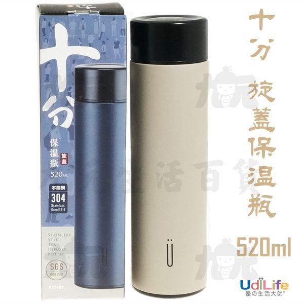 【九元生活百貨】UdiLife十分旋蓋保溫瓶520ml#304不鏽鋼濾茶杯