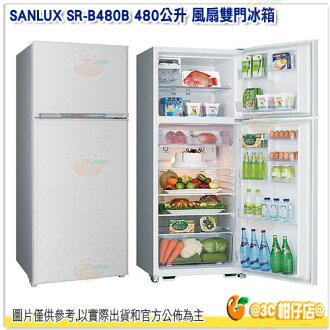 台灣三洋 SANLUX SR-B480B 480公升 風扇雙門冰箱 雙門 電冰箱 SRB480B