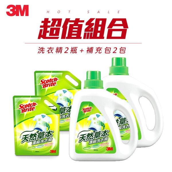 【3M】天然草本濃縮洗衣精1800ML*2+補充包1600ML*2