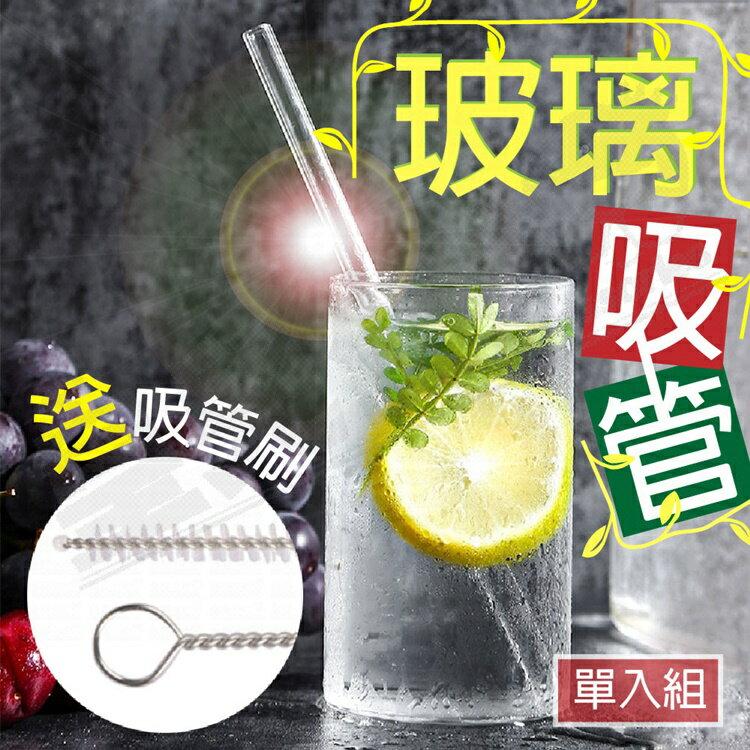 『送吸管刷』斜口玻璃吸管單入 玻璃吸管 無毒無鉛 無異味 環保吸管【AF207-3】