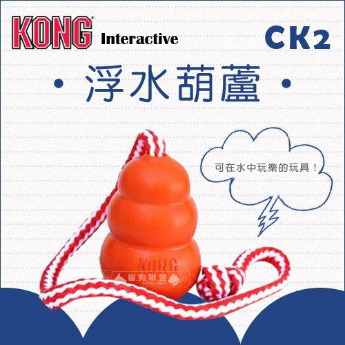 +貓狗樂園+ KONG【nteractive。浮水葫蘆。CK2】440元*水上玩具 - 限時優惠好康折扣