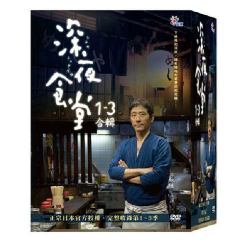 深夜食堂1-3季合輯DVD (30話/9片) 小林薰