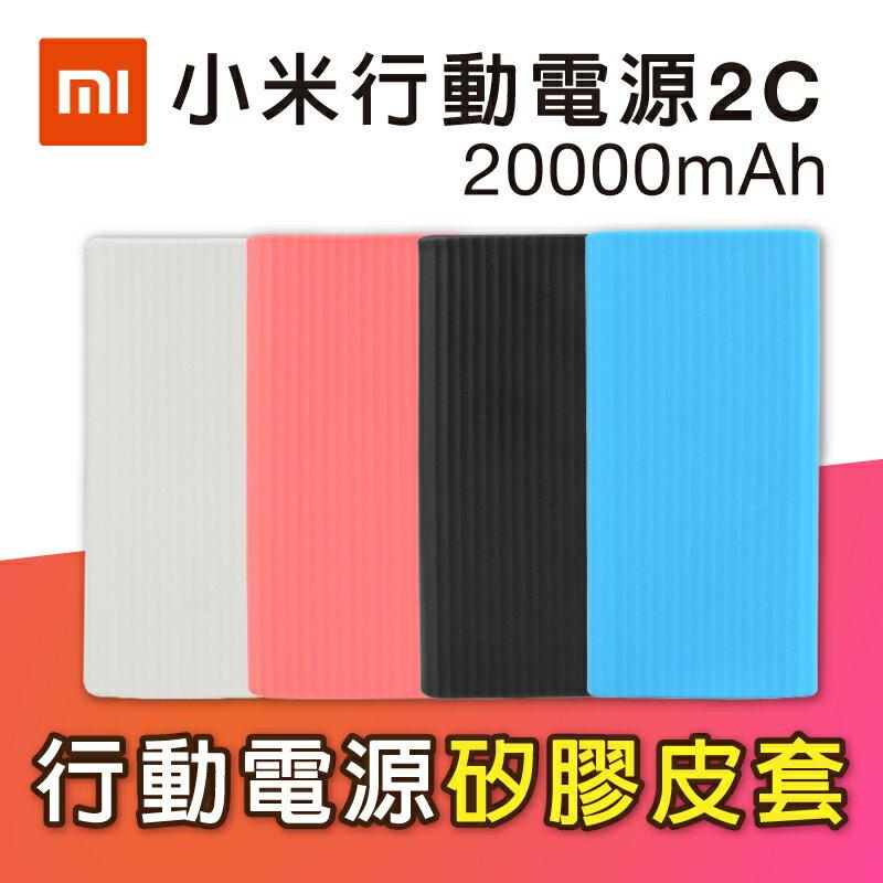 小米行動電源2C 20000mAh 保護套