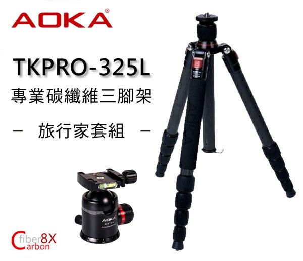 ◎相機專家◎ AOKA TKPRO 325L + KK44S 三號碳纎腳架 + 雲台專業套組 送攀牆架 水平儀 阻尼可調 公司貨