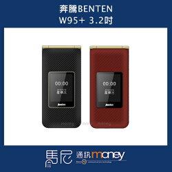 (+贈配包)奔騰 Benten W95+ 雙螢幕摺疊機/3G手機/字體大、鈴聲大、超大數字鍵【馬尼行動通訊】