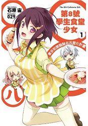 第8號學生食堂少女(01)東京和樂融融名古屋化計畫