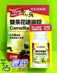 [105限時限量促銷] COSCO WEIDER CAMELLIA 威德雙茶花速崩錠 210粒裝 C993500