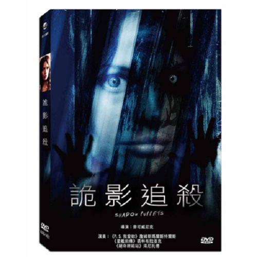 詭影追殺DVD-未滿18歲禁止購買