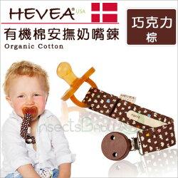 ✿蟲寶寶✿【丹麥Hevea】 100%有機棉 可愛造型 安撫奶嘴鍊 - 棕