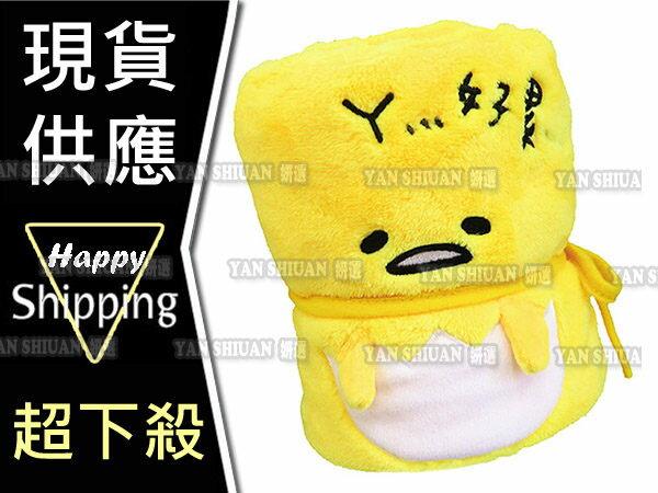 【姍伶】正版蛋黃哥造型捲毯 刷毛毯 保暖被 懶人毯子 冷氣毯 被子 造型毯 毯被 台灣製
