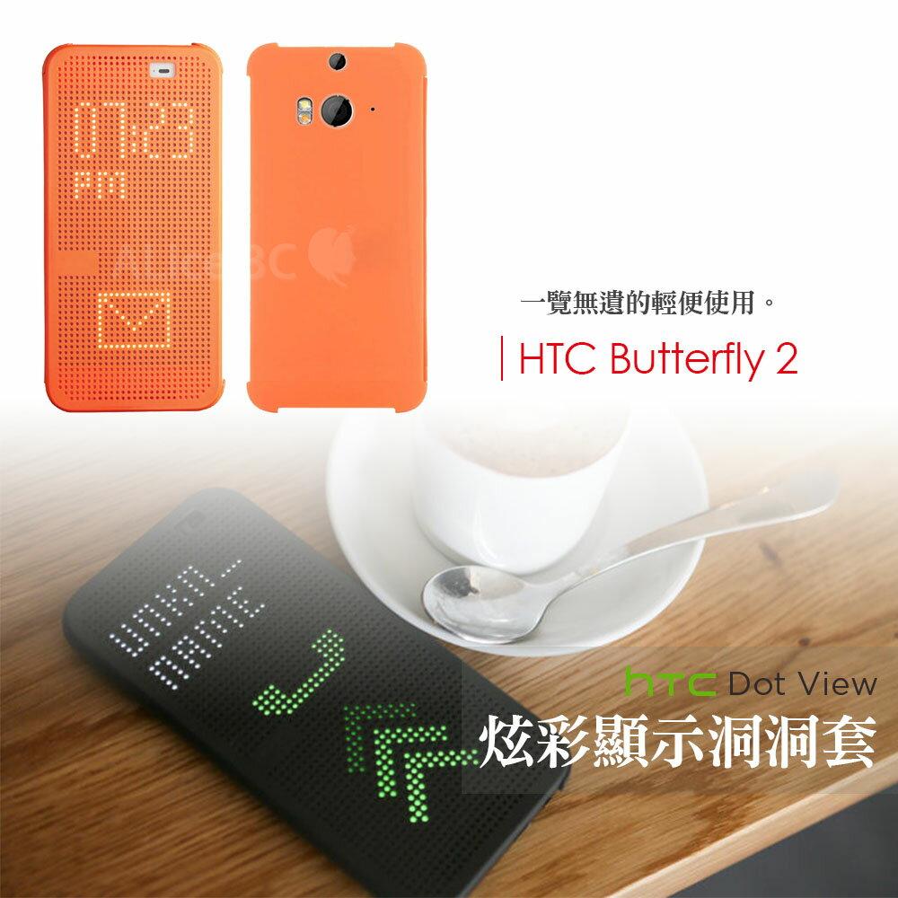 HTC Butterfly2 蝴蝶2 洞洞套 【C-HTC-008】 Dot View 炫彩顯示皮套 保護套 手機殼 Alice3C